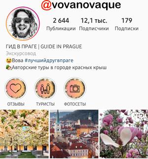 Инстаграм гида в Праге