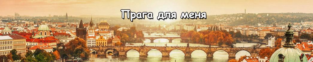 Прага для меня